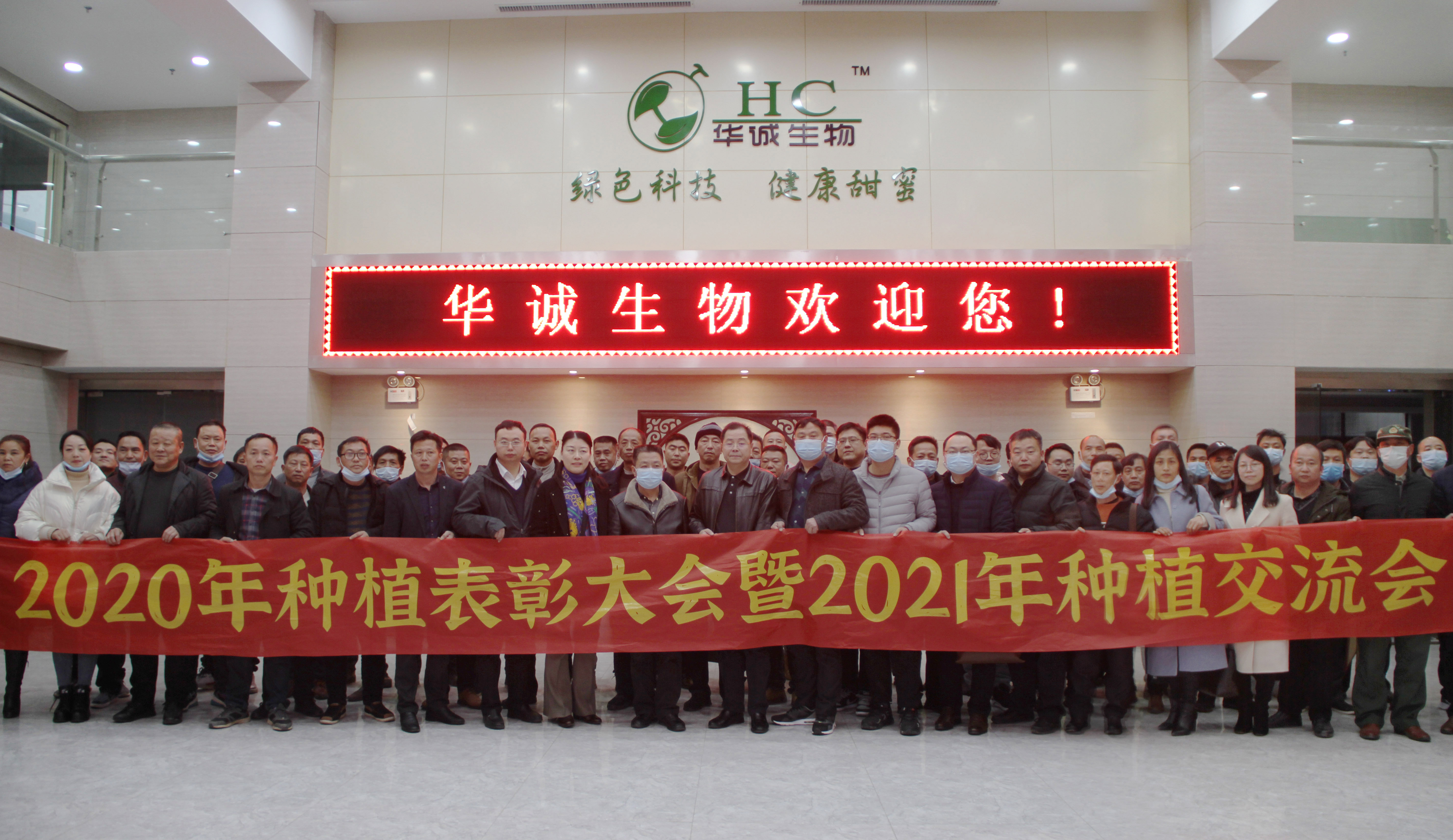 2020 Commendation Conference and 2021 Annual Meeting of Luo Han Guo Planting